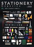 ステーショナリーマガジン no.003 (エイムック 1378)