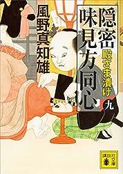 隠密 味見方同心(九) 殿さま漬け (講談社文庫)