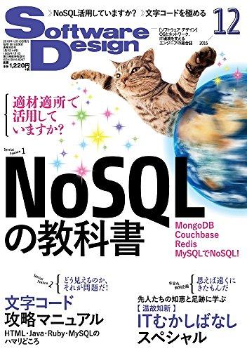 ソフトウェアデザイン 2016年 12 月号 [雑誌]の詳細を見る