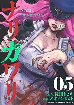 [長田トヒキ]のナリカワリ(5) (マガジンポケットコミックス)