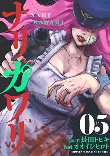 ナリカワリ(5) (マガジンポケットコミックス)