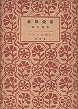 終戦覚書 (1948年) (アテネ文庫〈12〉)