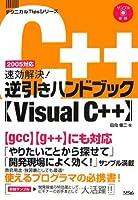 速効解決!逆引きハンドブックVisual C++ (テクニカルTipsシリーズ)