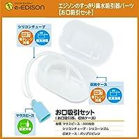 エジソン 鼻吸い器 エジソンのすっきり鼻水吸引器【パーツ】 お口吸引セット