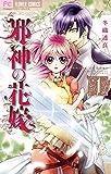 邪神の花嫁(1) (フラワーコミックス)