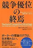 競争優位の終焉 市場の変化に合わせて、戦略を動かし続ける 画像