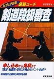 図解コーチ 剣道段級審査 (スポーツシリーズ)