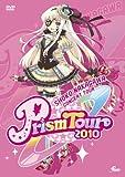 中川翔子 Prism Tour 2010 [DVD]