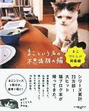 まこという名の不思議顔の猫 まこづくしの総集編 画像