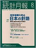 東洋経済 統計月報 2008年 08月号 [雑誌]