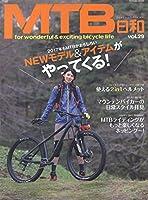MTB日和 Vol.29 (タツミムック)