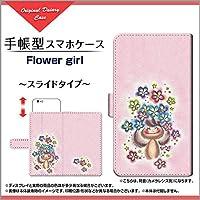 EveryPhone HG U-mobile everyphone hg 手帳型 スライドタイプ 手帳タイプ ケース ブック型 ブックタイプ カバー スライド式 Flower girl わだの めぐみ