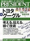 PRESIDENT (プレジデント) 2013年 9/16号 [雑誌]