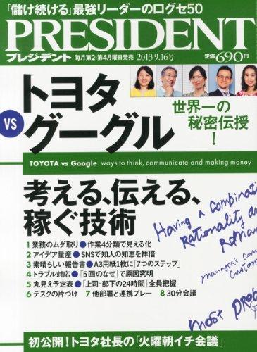 PRESIDENT (プレジデント) 2013年 9/16号 [雑誌]の詳細を見る
