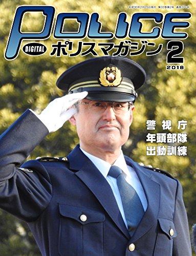 ポリスマガジン 18年2月号 (2018...