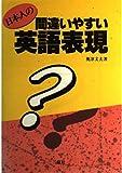 日本人の間違いやすい英語表現