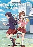 アイドルマスター ミリオンライブ!(2) (少年サンデーコミックス)