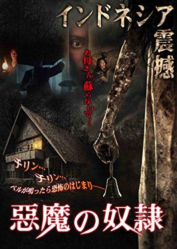 悪魔の奴隷 [DVD]