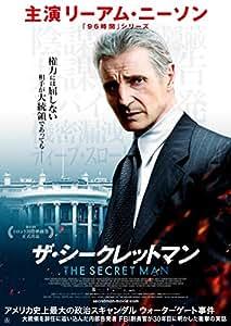 ザ・シークレットマン [Blu-ray]