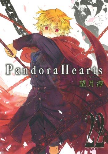 PandoraHearts(22) (Gファンタジーコミックス)の詳細を見る