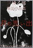 月の思い出―三橋乙揶漫画作品集