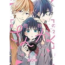 蓮住荘のさんかく 分冊版(2) (ARIAコミックス)