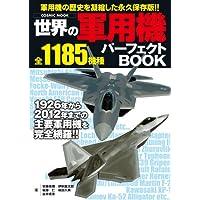 世界の軍用機パーフェクトBOOK―第二次大戦までの名機から技術の粋を集めた最新鋭機ま (COSMIC MOOK)
