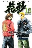 新約「巨人の星」花形(13) (講談社コミックス)
