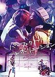 パーフェクト・レボリューション[DVD]