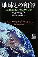 地球との和解―人類と地球にはどんな未来があるのか