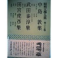 昭和文学全集〈第35巻〉中島敦,武田泰淳,田宮虎彦集 (1954年)