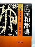 広漢和辞典〈上巻〉 (1981年)