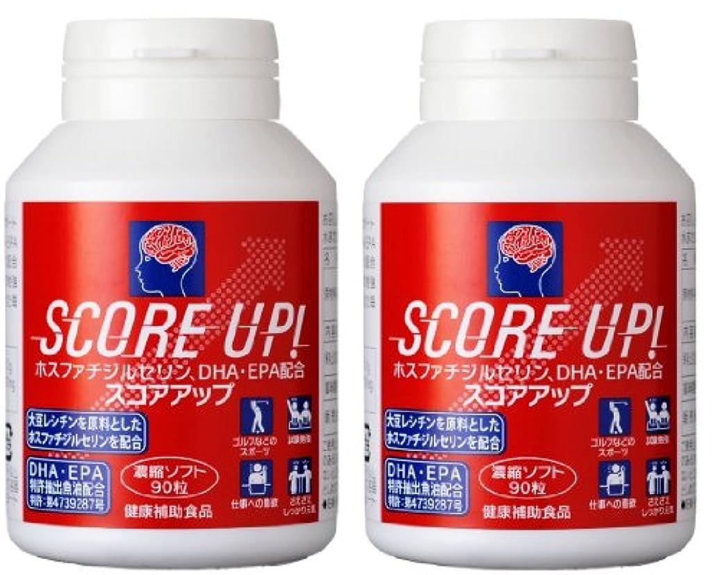 特異なアテンダント後悔健脳生活 スコアアップ ホスファチジルセリン/リパミンPS/日本製 DHA/EPA配合 2個セット