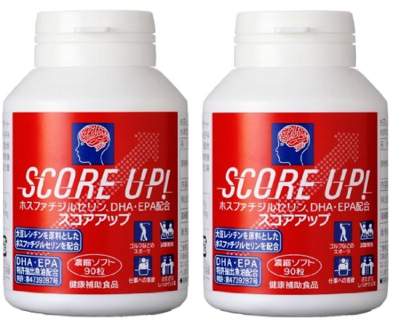 有名ステッチ肌寒い健脳生活 スコアアップ ホスファチジルセリン/リパミンPS/日本製 DHA/EPA配合 2個セット