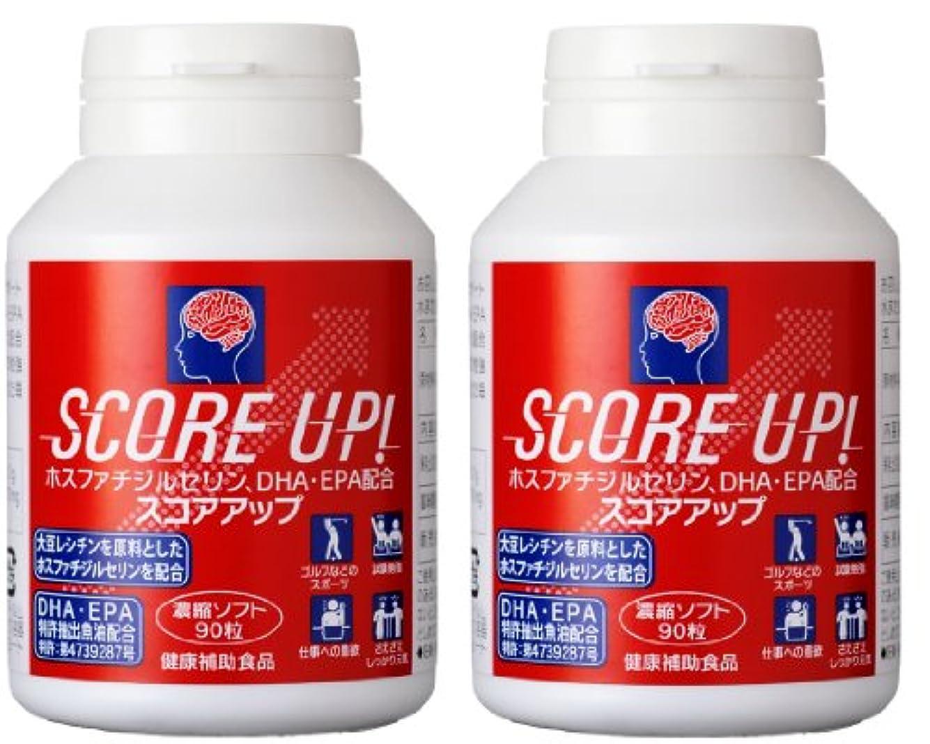 週末バーチャル倒錯健脳生活 スコアアップ ホスファチジルセリン/リパミンPS/日本製 DHA/EPA配合 2個セット