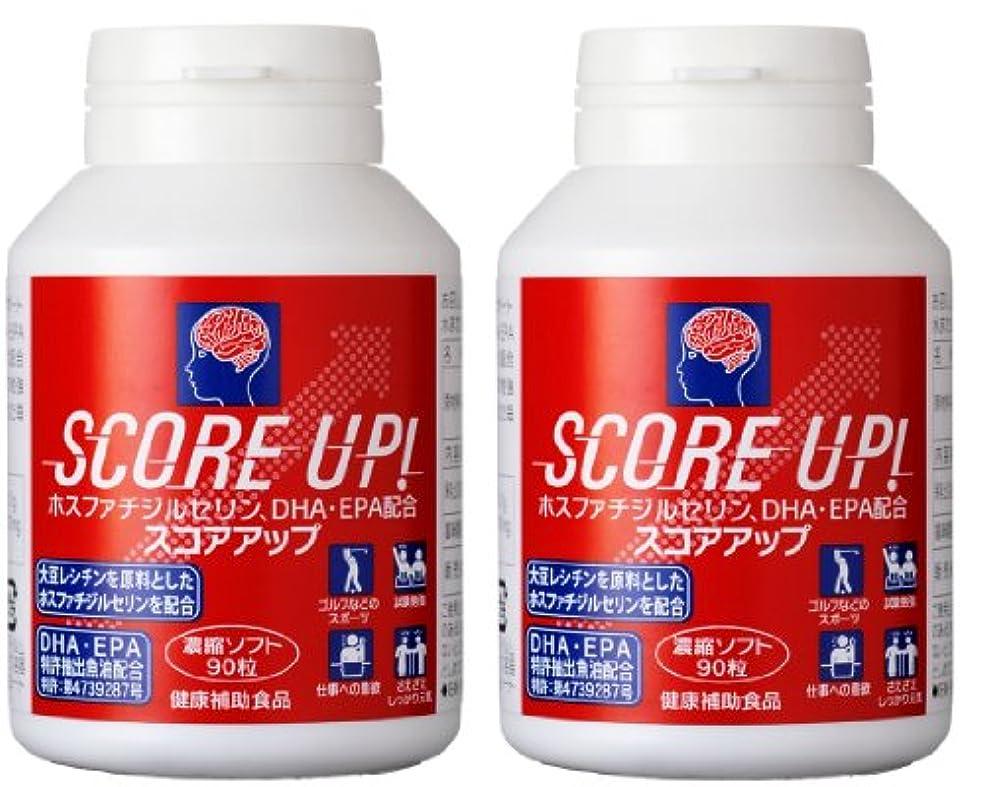 電気長くする有効な健脳生活 スコアアップ ホスファチジルセリン/リパミンPS/日本製 DHA/EPA配合 2個セット