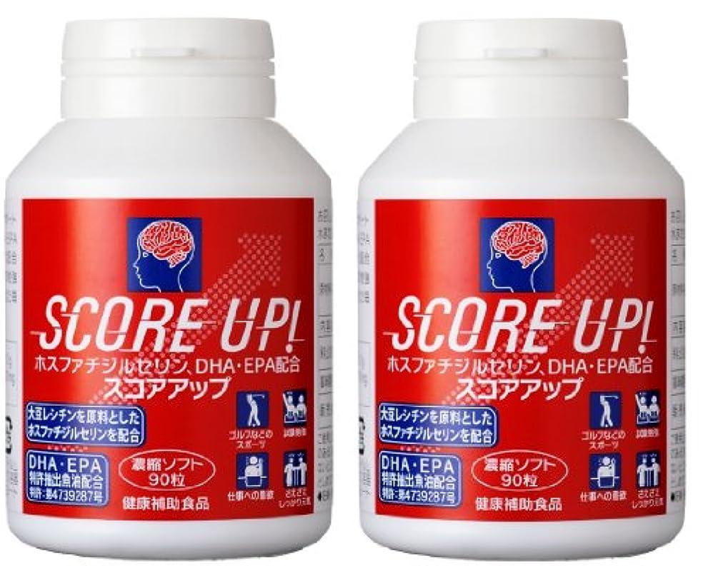 自治的神経障害ええ健脳生活 スコアアップ ホスファチジルセリン/リパミンPS/日本製 DHA/EPA配合 2個セット