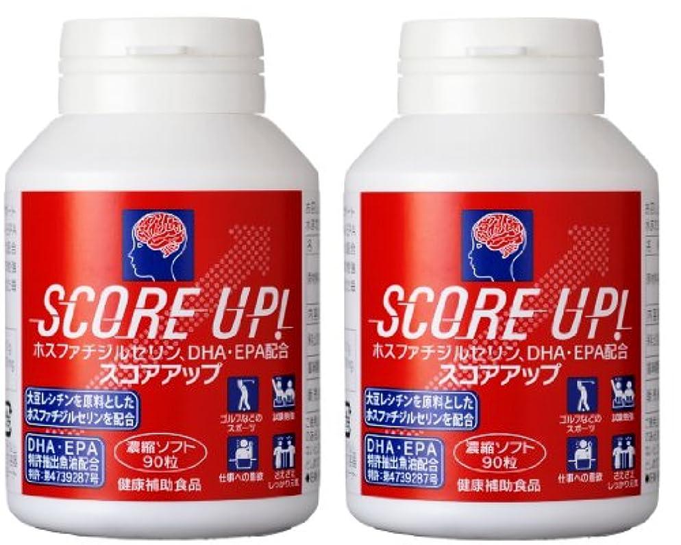 上回るペフ解き明かす健脳生活 スコアアップ ホスファチジルセリン/リパミンPS/日本製 DHA/EPA配合 2個セット