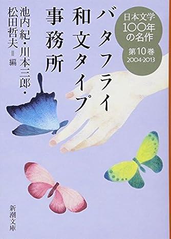 日本文学100年の名作 第10巻 2004-2013 バタフライ和文タイプ事務所 (新潮文庫)