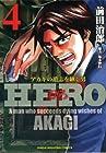 HERO -アカギの遺志を継ぐ男- 第4巻