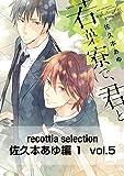 recottia selection 佐久本あゆ編1 vol.5 (B's-LOVEY COMICS)