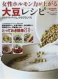 「女性ホルモン力」が上がる大豆レシピ (日経BPムック)