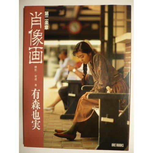 肖像画―第二楽章 写真集有森也実 (ORE BOOKS)