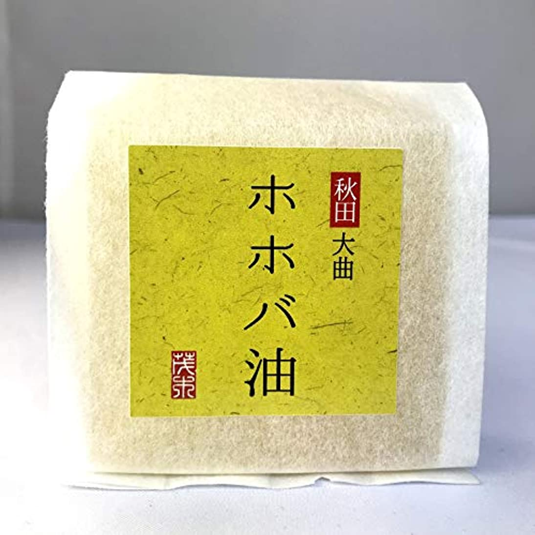 無添加石鹸 ホホバ油石鹸 100g