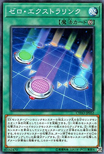 ゼロ・エクストラリンク ノーマル 遊戯王 サイバネティック・ホライゾン cyho-jp052