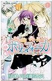 神曲奏界ポリフォニカエターナル・ホワイト 1 (プリンセスコミックス / 高殿 円 のシリーズ情報を見る