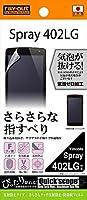 レイ・アウト Y!mobile Spray 402LG フィルム さらさらタッチ反射防止・防指紋フィルム RT-402LGF/H1