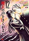 死人の声をきくがよい 12 ~今度こそみんな死ぬ!!編~ (チャンピオンREDコミックス)