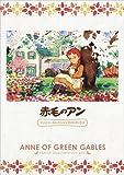 赤毛のアン ファミリーセレクションDVDボックス[DVD]