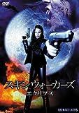 スキンウォーカーズ エクリプス[DVD]
